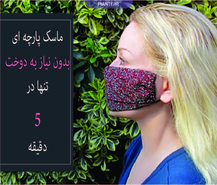 ساخت فوری ماسک تنفسی پارچه ای